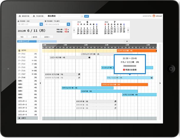 O2Oサービスのエビソル飲食店向けにリアルタイムweb予約機能を搭載した「ebica(エビカ)予約台帳」をリリース