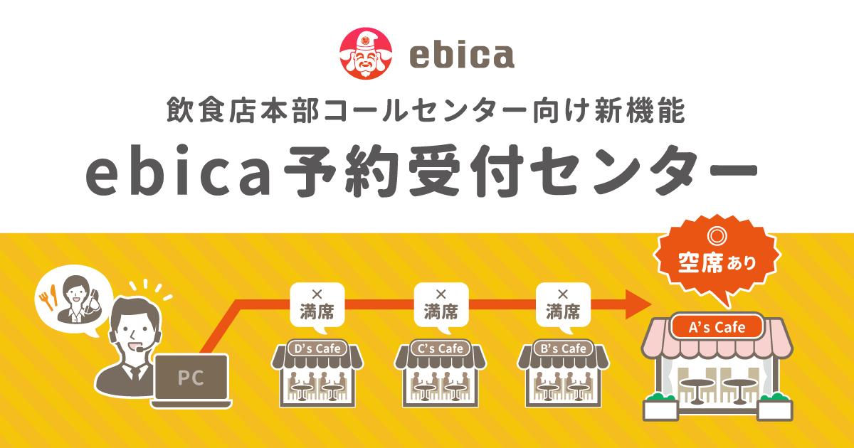 エビソル、飲食店本部・コールセンター支援の一環として『ebica 予約受付センター』機能を提供開始