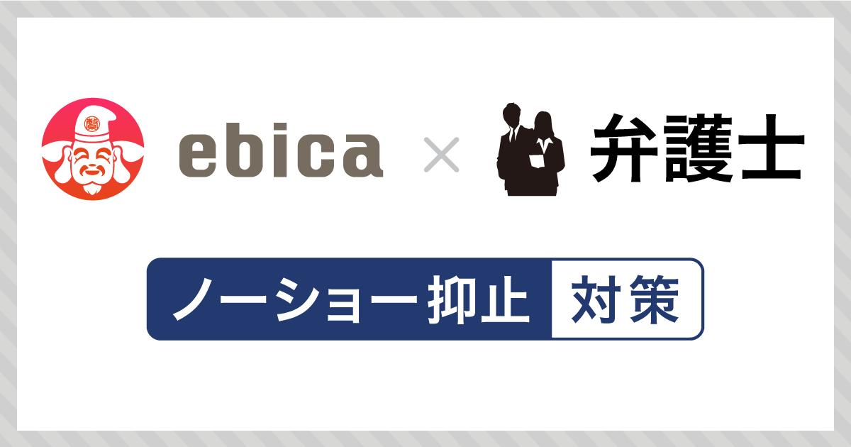 エビソル、【弁護士提携】飲食店「ノーショー抑止対策サービス」を本格始動!