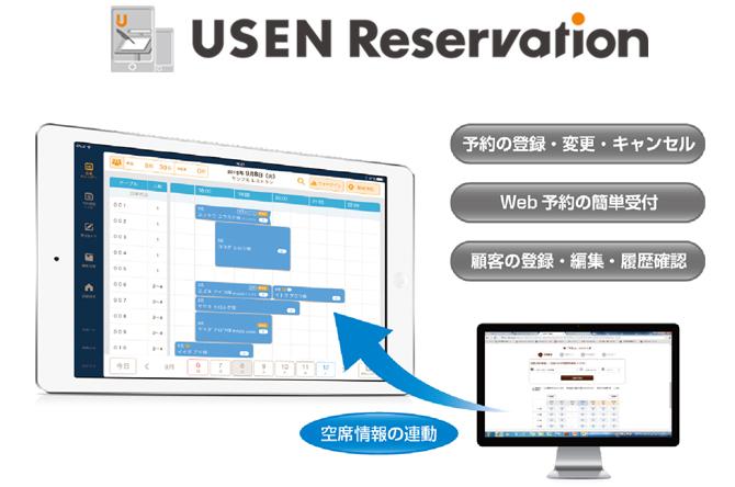 株式会社エビソル、株式会社USENと業務提携飲食店向け予約システム 『USEN Reservation』の提供を開始!