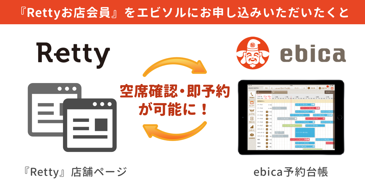 『ebica(エビカ)予約台帳』と『Retty』を組み合わせた集客ソリューションの提供を開始しました!