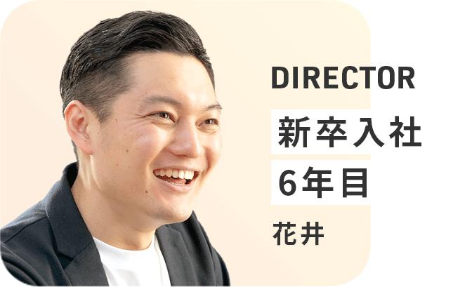 DIRECTOR 新卒入社6年目 花井