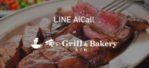 LINE AiCall