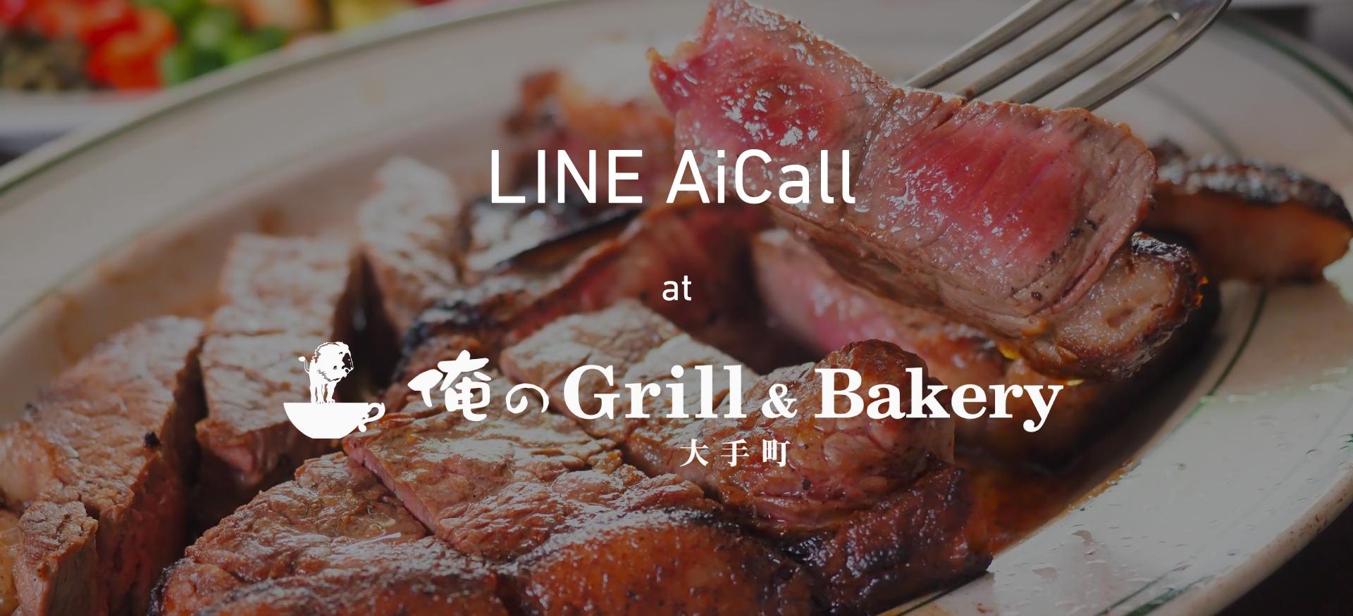 AI電話応対サービス「LINE AiCall」を連携「俺のベーカリーアンドグリル」