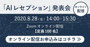 AIレセプション発表会 オンライン配信お申込み