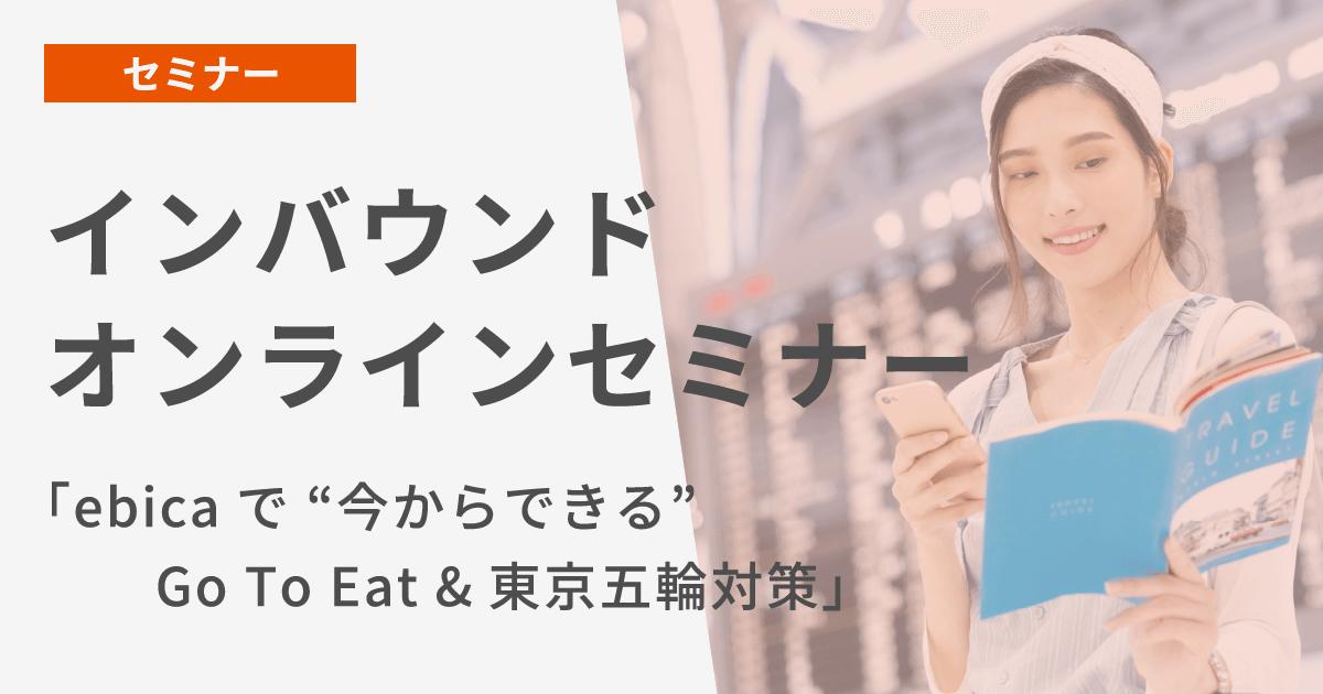 """12月9日インバウンドセミナー【ebicaで″今からできる""""Go To Eat &東京五輪対策】開催のお知らせ"""